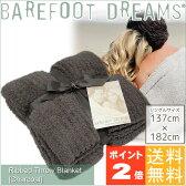 【ポイント2倍】Barefoot Dreams ベアフットドリームス542 チャコールCozychic Ribbed Throw Blanketリブ織シングルブランケット【出産祝い】【メンズ】【即納】【楽ギフ_包装選択】【楽ギフ_のし】【楽ギフ_のし宛書】【楽ギフ_メッセ入力】