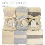 BarefootDreamsベアフットドリームス517CozyChicStripedBlanketストライプおくるみブランケット