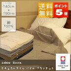 【ideeZoraイデアゾラ】ナチュラルタイムパイルシングルタオルケット約140cm×190cmIZ0350