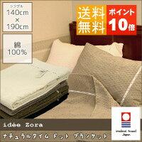 【ideeZoraイデアゾラ】ナチュラルタイムドットシングルタオルケット約140cm×190cmIZ0158