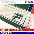 FILA(フィラ)スポーティーデザイン バスタオル ベーシックカラー towel リーデル FL-2024(60x120cm)