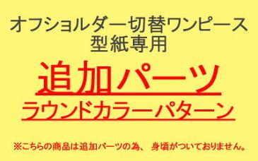 【型紙】【追加パーツ】オフショルダー切替ワンピース型紙専用 ラウンドカラー型紙