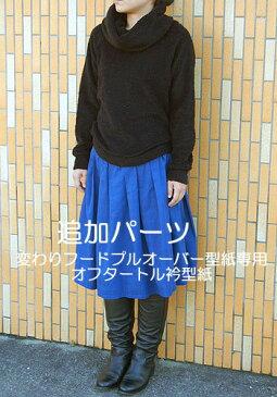 【型紙】【追加パーツ】変わりフードプルオーバー型紙専用 オフタートル衿型紙