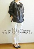 【ソーイングキット】(キーネックギャザーブラウス型紙使用)キャンディスリーブブラウス60/1ローン+サークルラッセルレースキット