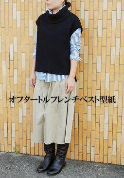 【型紙】【ニット専用】オフタートルフレンチベスト型紙