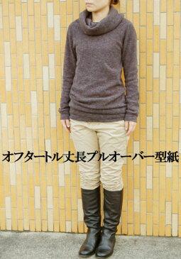 【型紙】【ニット専用】オフタートル丈長プルオーバー型紙