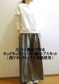 【new】【ソーイングキット】浅Vネックトップス型紙使用モックネックシンプル袖トップス30/10裏毛キット