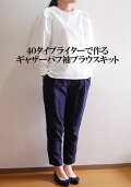 【new】【ソーイングキット】ギャザーパフ袖ブラウス40タイプライターキット