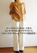 【ソーイングキット】ピンタックリボン衿ブラウス(セミハイネック2wayブラウス型紙・追加パーツ使用)100/2コーマブロード(W巾)キット