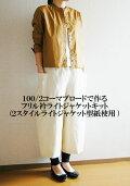 【ソーイングキット】衿フリルライトジャケット(2スタイルライトジャケット型紙使用)100/2コーマブロード(W巾)キット