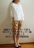 【new】【ソーイングキット】ゆるブラウス型紙使用後ろギャザーイレギュラー袖ブラウス綿麻タイプライターキット