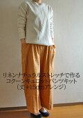 【new】【ソーイングキット】コクーンキュロットパンツ(パンツ丈アレンジ)リネンナチュラルストレッチキット