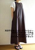 【ソーイングキット】アメリカンスリーブジャンパースカート天日干し風ビンテージワッシャー40タイプライターキット