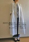【ソーイングキット】フロントオープンタックワンピース天日干し風ビンテージワッシャー40タイプライターW巾キット