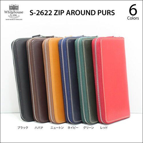 Whitehouse Cox(ホワイトハウスコックス)S-2622 ZIP AROUND PURSE 6color
