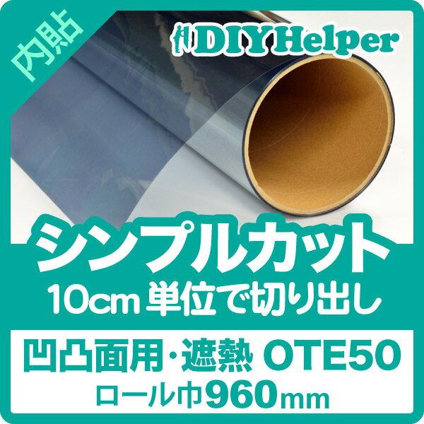 OTE50シンプルカット