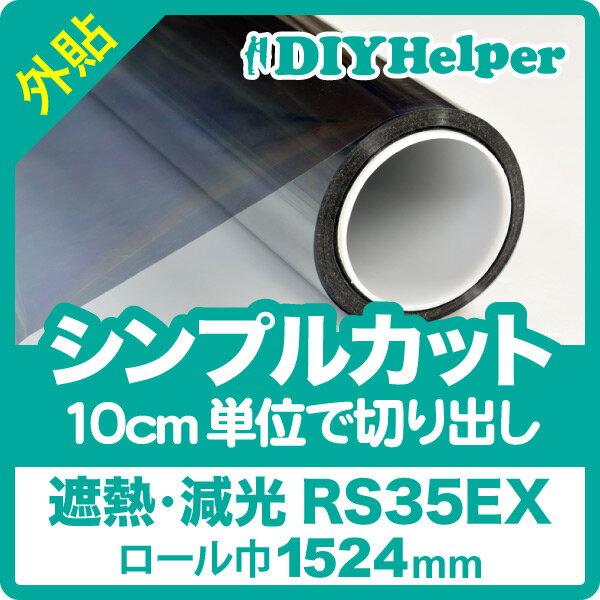 ガラスフィルムRS35AExt