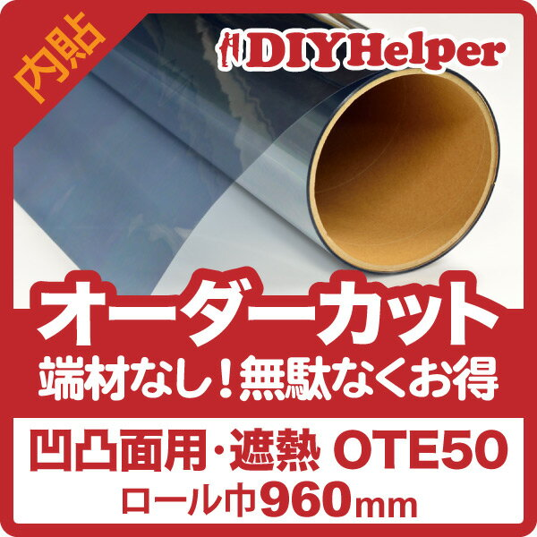 OTE50オーダーカット