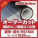ガラスフィルム 窓 遮熱フィルム RS15M(ロール巾1524mm)オーダーカット 遮光 断熱フィルム 遮光シート 遮光フィルム マジックミラー フィルム ハーフミラー 日よけ DIY