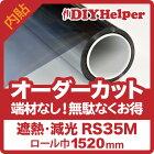 RS35M窓ガラスフィルム遮熱フィルム