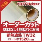 リフレシャインTW32【断熱フィルム】