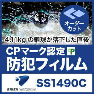 防犯フィルム SS1490C
