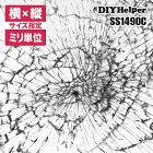 RIVEX_SS1490C防犯フィルム窓ガラスフィルム防災侵入防止