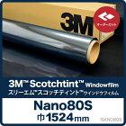 遮熱フィルム窓フィルム窓ガラスフィルムNano80S_オーダーカット