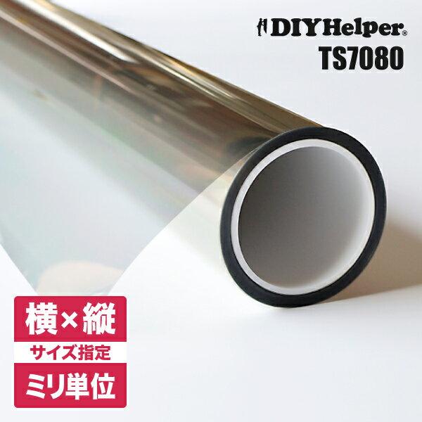 窓ガラスフィルム遮熱フィルムUVカット窓透明系TS7080(ロール巾1520mm)オーダーカット飛散防止紫外線カット省エネガラス
