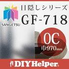 【目隠しフィルム】【窓ガラスフィルム】GF718