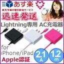 ◆あす楽◆送料無料◆Lightning専用 AC充電器 2.1A 1.2m【充電器】【AC充電器】【ACチャージャー】【Lightning】【iPhone】【iPod】【iPad】【iPhone7】【iPhone6】【iPhone6s】【Apple認証】【MFi】【02P03Dec16】[PG-MFILGAC15-17]