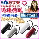 ワイヤレスで通話フリー。Bluetooth®3.0対応ヘッドセット 連続通話時間6時間、連続待ち受け...