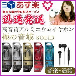 ◆支持明天輕鬆的◆郵費免費◆高質量鋁耳機