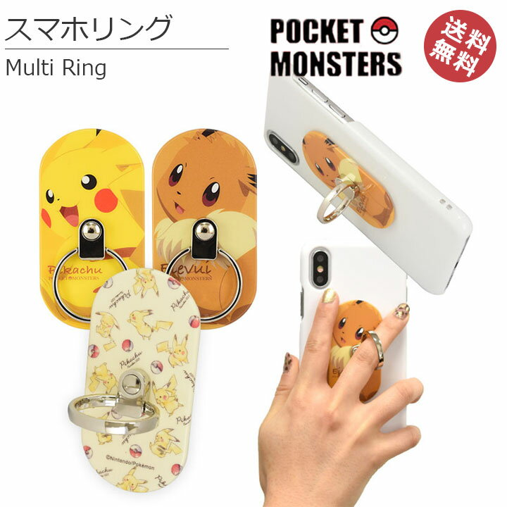 スマートフォン・携帯電話アクセサリー, スマートフォン用ホールドリング  POKE-615