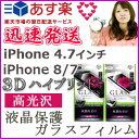 ◆あす楽◆送料無料◆iPhone8 iPhone7 4.7インチ ガラスフィルム 高光沢 3Dハイブリッド 0.20mm【iphone】【iPhone8】【iphone7】【4.7インチ】【保護】【保護シート】【保護シール】【画面保護】【液晶保護】【02P03Dec16】[LP-I7SFGFFC]