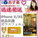 ◆あす楽◆送料無料◆iPhoneX 液晶保護ガラスフィルム マット 極...