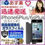 ◆あす楽◆送料無料!iPhone6Plus[5.5インチ]専用 液晶保護強化ガラスフィルム<光沢フィルム 0.33mm>[GlassFilm]【iPhone6】【アイフォン6】【iPhone6Plus 保護フィルム】【iPhone6Plus 5.5インチ 画面フィルム】【02P03Dec16】[MH-IP6PFG]
