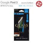 ◆あす楽◆送料無料◆GooglePixel3 docomo SoftBank ガラスフィルム スタンダードサイズ 高光沢 ブルーライトカット 0.33mm【グーグルピクセル3】【スマホ】【スマートフォン】【02P03Dec16】[LP-PX3FGB]