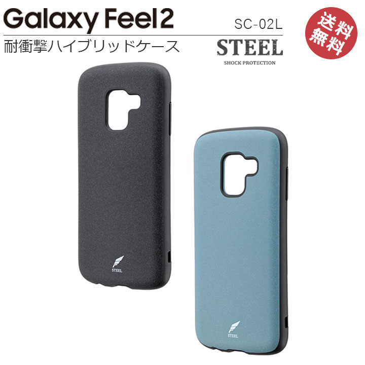 スマートフォン・携帯電話用アクセサリー, ケース・カバー  sc-02l Galaxy Feel2 SC-02L SC02L GalaxyFeel2 SC-02L 2 LP-GF2HVCST