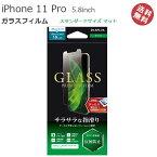 選べる配送 送料無料 iPhone11Pro 5.8インチ iPhoneXS iPhoneX ガラスフィルム スタンダードサイズ マット フィルム 液晶フィルム 画面フィルム iPhone11Pro5.8インチ アイフォンXS 液晶保護 画面保護[LP-IS19FGM]