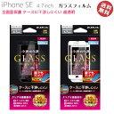 選べる配送 送料無料 iPhoneSE 4.7インチ 第2世代 フィルム ガラスフィルム 全画面保護 ケース……