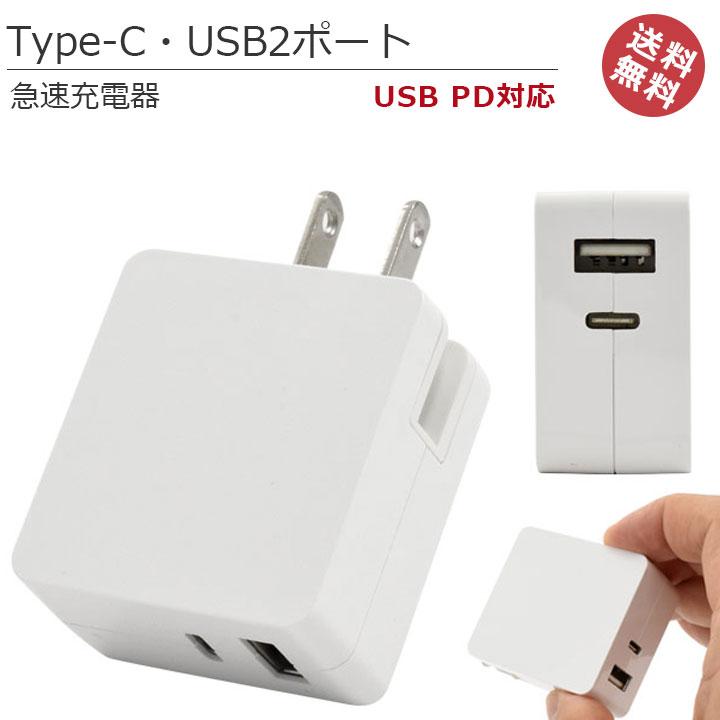 バッテリー・充電器, AC式充電器  C 18W AC AC Type-C USB2 TypeC C USB PD USB Power Delivery 2 USBPD iPhone 2SP-ACTC2PWH