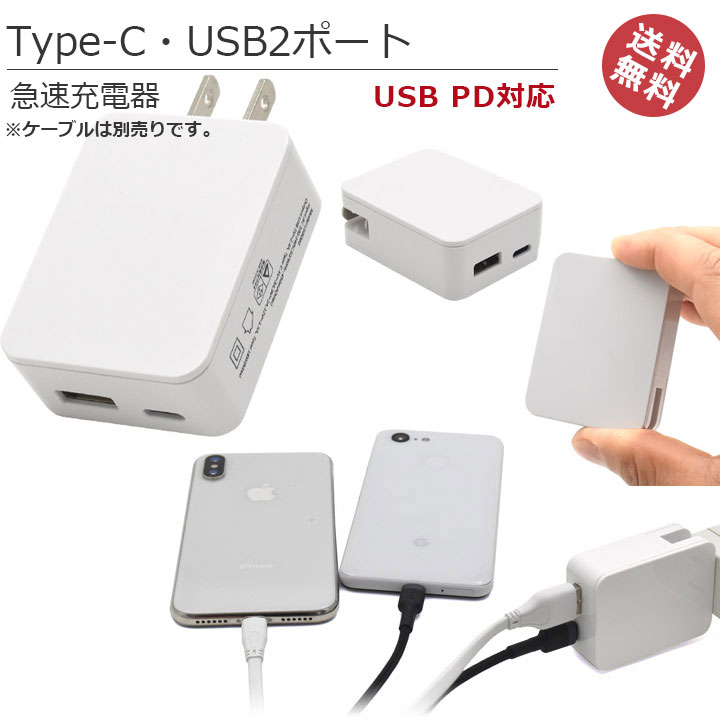 バッテリー・充電器, AC式充電器  C 18W AC AC Type-C USB2 TypeC C USB PD USB Power Delivery 2 USBPD iPhone 2SP-ACTC2PWH