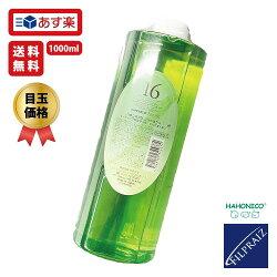【ハホニコ・HAHONICO】ハホニコプロ十六油(16油/ジュウロクユ)120ml16種類の天然由来オイル配合、ヒーティング対応型