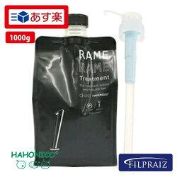 HAHONICOハホニコザラメラメNo.1BlackLabel1000g髪にうるおいとしなやかさを与えるプロフェッショナルトリートメントサロン専売品
