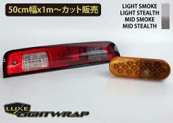 【全品4日20時〜P10倍、5日P5倍】LUXElightwrap(ラックスライトラップ)ライト用スモークフィルムカラー:ライトスモーク50cm巾×1m切売(数量2以上は数量mとして発送)ライト類やメッキパーツのトーンダウンに最適なキャスト製塩ビフィルムSSL-LX