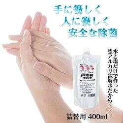 人に安全な強アルカリ電解除菌水ライザクリーン300mlスプレーボトルPH13.16の力アルコール、界面活性剤、防腐剤不使用MSL-RCS