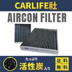 送料無料 日産用 ジューク H22.6~ F15 特殊3層構造 PM2.5対応 活性炭入り エアコンフィルター