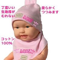 暖かぬくぬくの赤ちゃんニット キャップ 帽子 スタイビブ よだれかけ セット スナップボタン 名入れ 名前入れ プリント こだわり プレゼント 出産祝い 贈り物 フィーモセンス クリスマス ギフト 送料無料