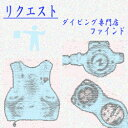 ダイビング専門店ファインドで買える「リクエスト商品  TUSA」の画像です。価格は1円になります。